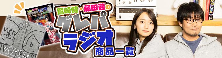 鷲崎健・藤田茜のグレパラジオ