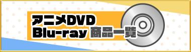 アニメDVD