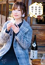 DVD「内田彩の今夜一献傾けて」 群馬 ・福島 編 特典