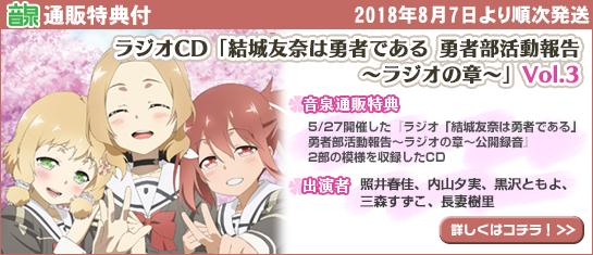 ラジオCD「結城友奈は勇者である 勇者部活動報告~ラジオの章~」Vol.3