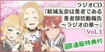 ラジオCD「結城友奈は勇者である 勇者部活動報告〜ラジオの章〜」Vol.3