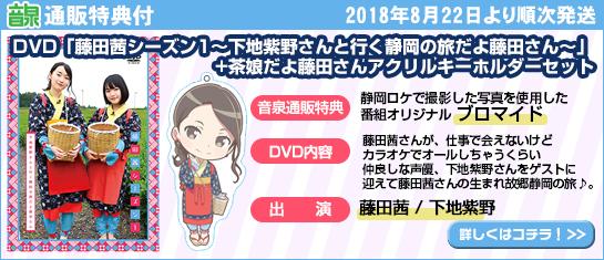 <音泉>夏のコミケ&通販キャンペーン2018