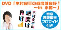 DVD「木村良平の感度は良好!〜in 小樽〜」