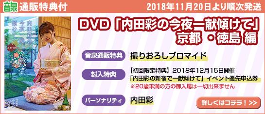【音泉通販特典付】DVD「内田彩の今夜一献傾けて」 京都 ・徳島 編