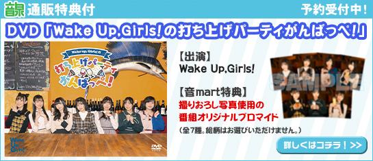 DVD 「Wake Up,Girls!の打ち上げパーティがんばっぺ!