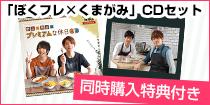 「ぼくフレ×くまがみ」お初にテイスティングCD&プレミアムな休日CDセット