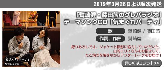 「鷲崎健・藤田茜のグレパラジオ」テーマソングCD「気まぐれパーティ」