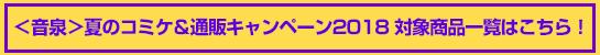 <音泉>夏のコミケ&通販キャンペーン2018 商品一覧