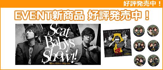 「羽多野渉・佐藤拓也のScat Babys Show!!」