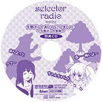ラジオCD「selector radio WIXOSS」Vol.5