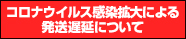 大雨の影響による集配状況と九州向け荷受けの一時中止について